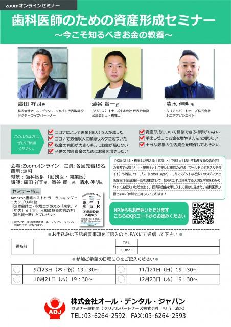 【セミナー情報】お申し込みはこちらから!歯科医師の為の資産形成セミナー~今こそ知るべきお金の教養~