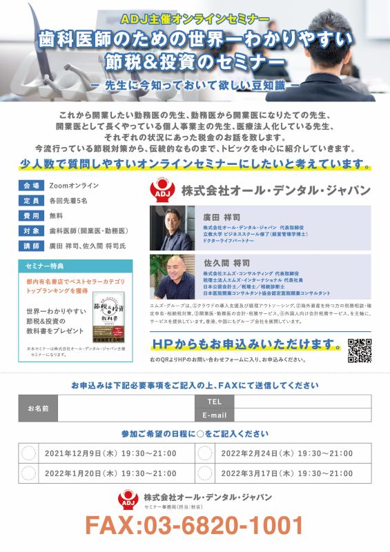 【セミナー情報】お申し込みはこちらから!歯科医師のための世界一わかりやすい節税&投資のセミナー